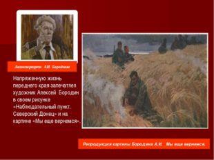 Напряженную жизнь переднего края запечатлел художник Алексей Бородин в своем