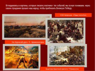 На Курской дуге. П. Кривоногова. Защитники Брестской крепости. П.Кривоногов