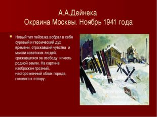 А.А.Дейнека Окраина Москвы. Ноябрь 1941 года Новый тип пейзажа вобрал в себя