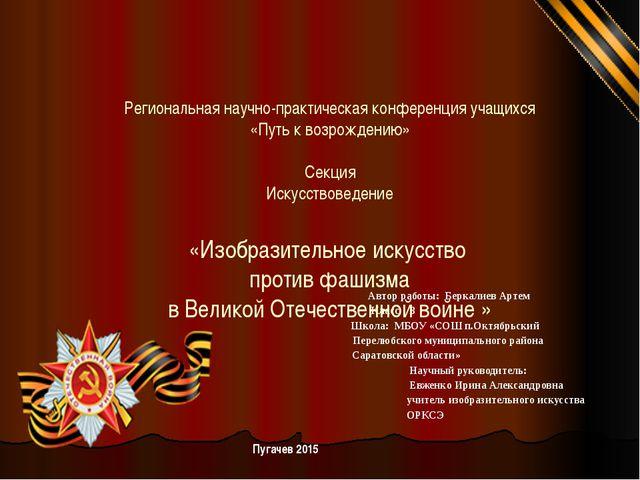 Автор работы: Беркалиев Артем Класс 8 Школа: МБОУ «СОШ п.Октябрьский Перелюб...