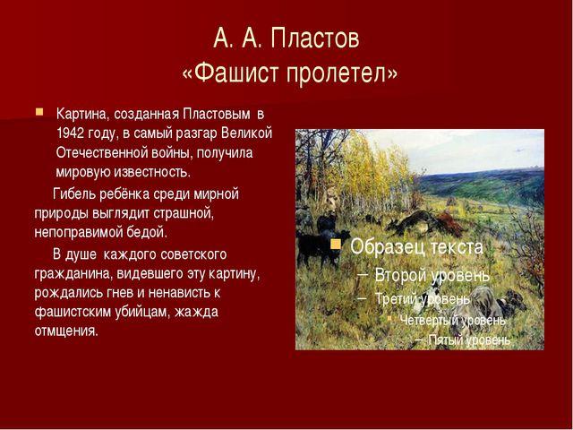 А. А. Пластов «Фашист пролетел» Картина, созданная Пластовым в 1942 году, в с...