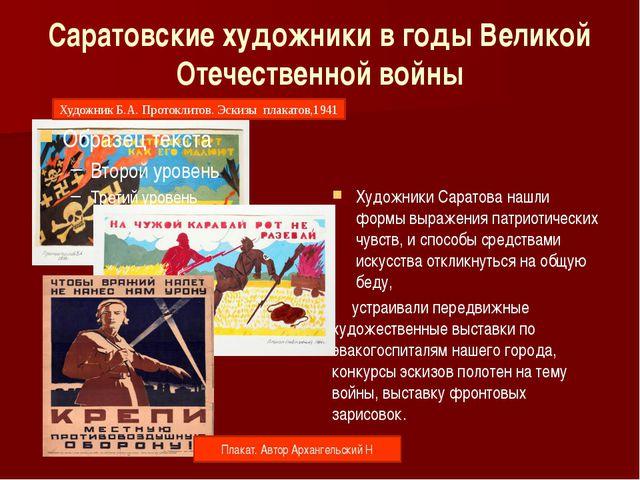 Саратовские художники в годы Великой Отечественной войны Художники Саратова н...