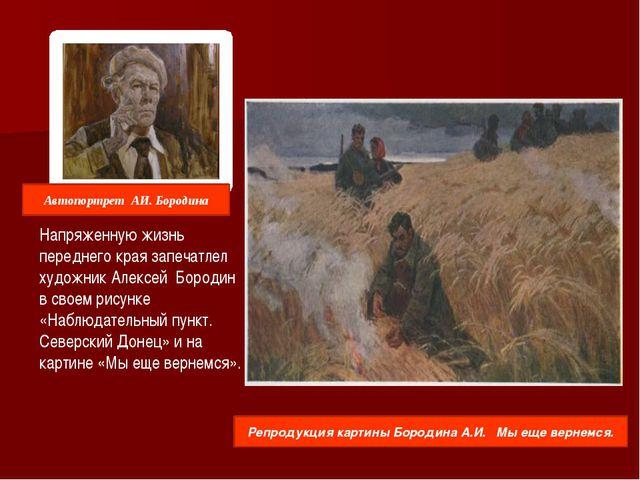 Напряженную жизнь переднего края запечатлел художник Алексей Бородин в своем...