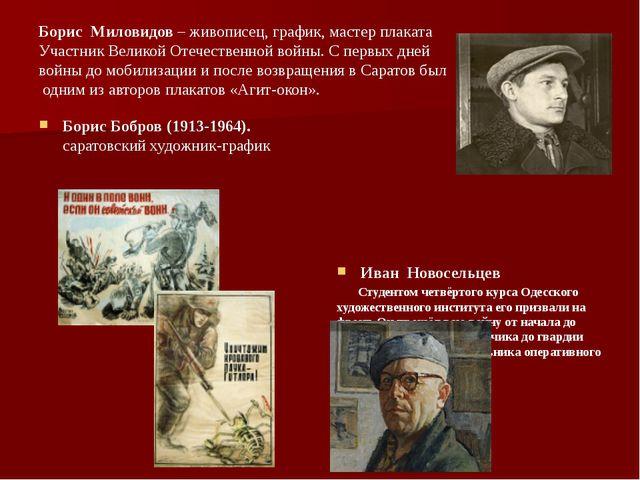 Борис Миловидов – живописец, график, мастер плаката Участник Великой Отечест...