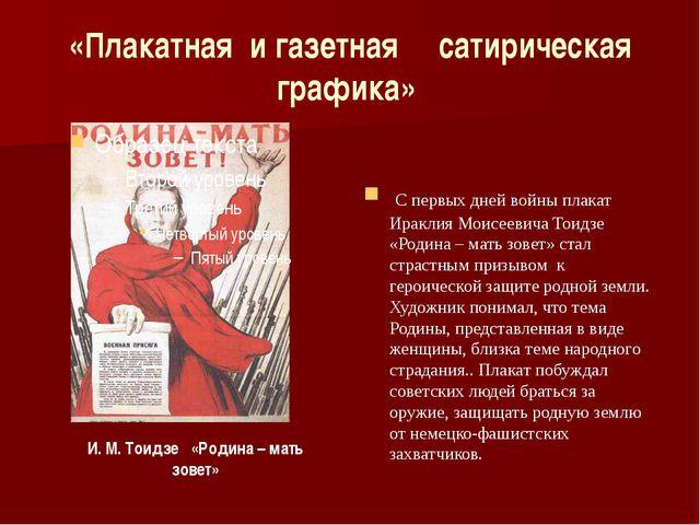 «Плакатная и газетная сатирическая графика» С первых дней войны плакат Иракли...