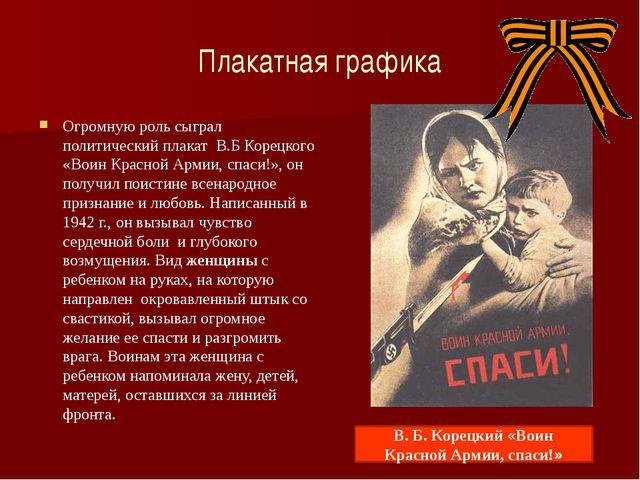 Плакатная графика Огромную роль сыграл политический плакат В.Б Корецкого «Вои...