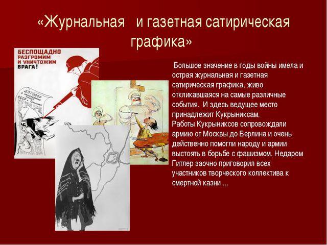 «Журнальная и газетная сатирическая графика» Большое значение в годы войны им...