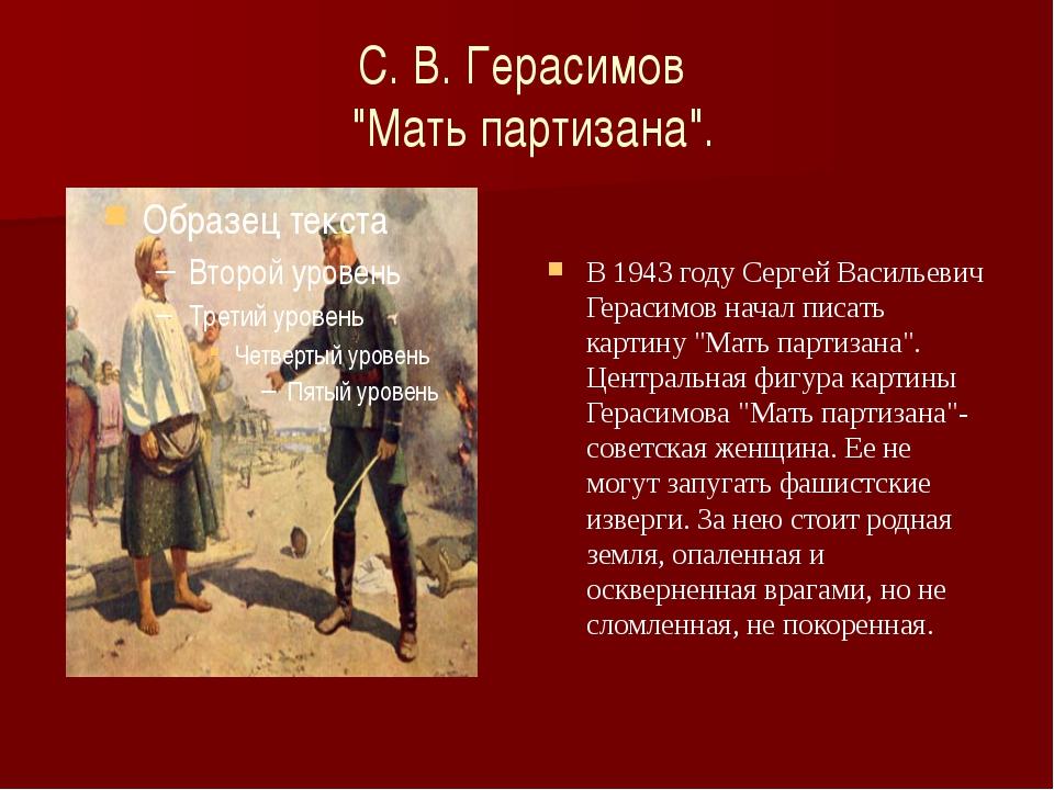 """С. В. Герасимов """"Мать партизана"""". В 1943 году Сергей Васильевич Герасимов нач..."""