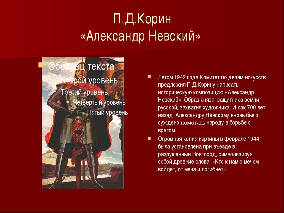 П.Д.Корин «Александр Невский» Летом 1942 года Комитет по делам искусств предл...