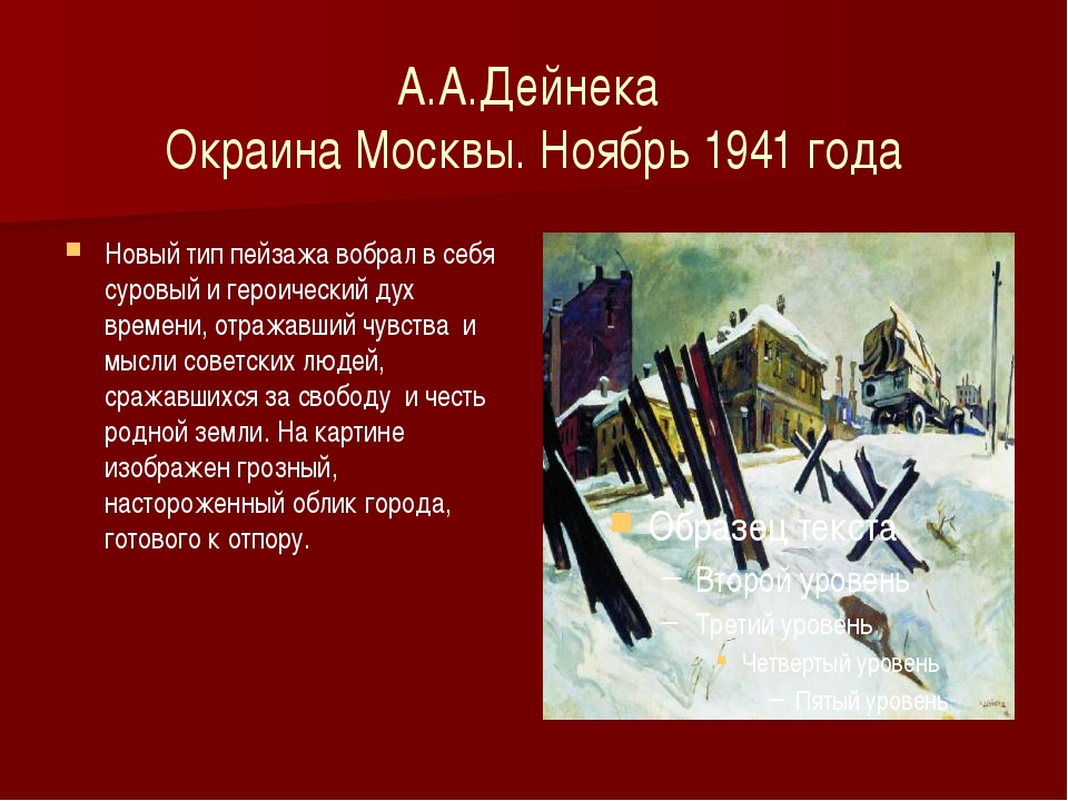А.А.Дейнека Окраина Москвы. Ноябрь 1941 года Новый тип пейзажа вобрал в себя...