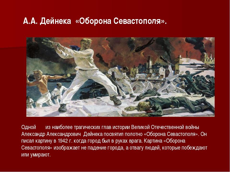 А.А. Дейнека «Оборона Севастополя». Одной из наиболее трагических глав истор...