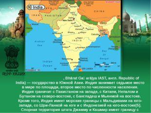 Респу́блика И́ндия (хинди भारत गणराज्य, Bhārat Gaṇarājya IAST, англ. Republic