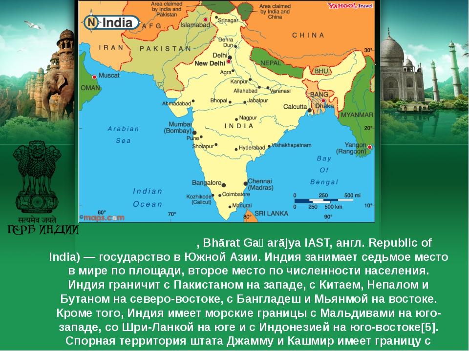 Респу́блика И́ндия (хинди भारत गणराज्य, Bhārat Gaṇarājya IAST, англ. Republic...