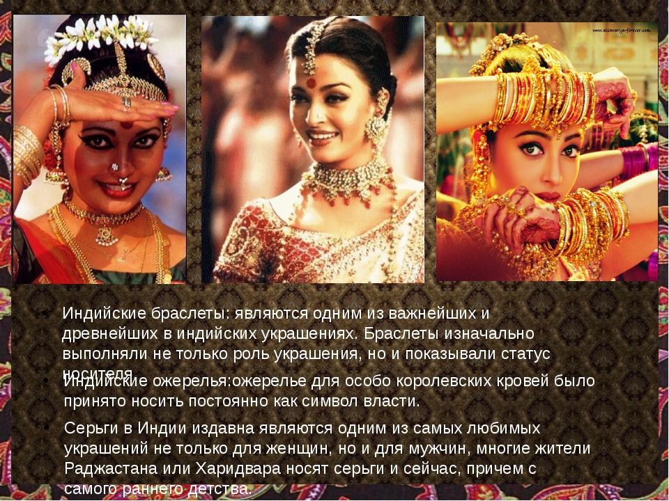 Индийские браслеты: являются одним из важнейших и древнейших в индийских укра...