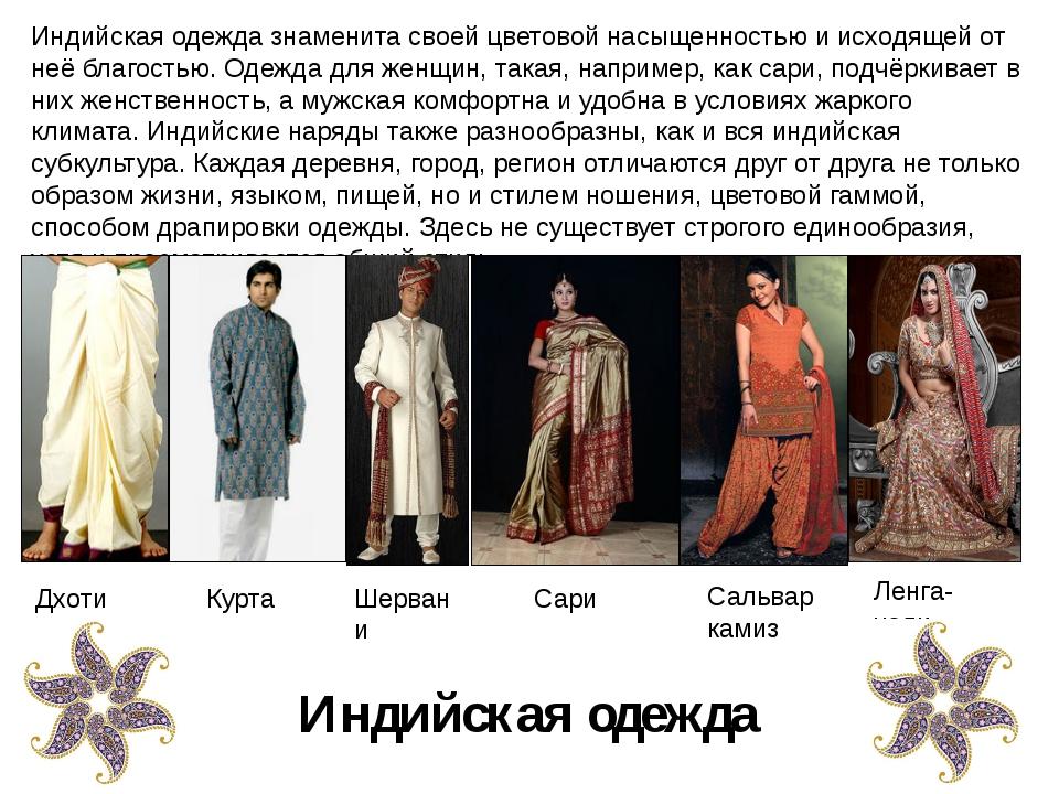 Индийская одежда знаменита своей цветовой насыщенностью и исходящей от неё бл...