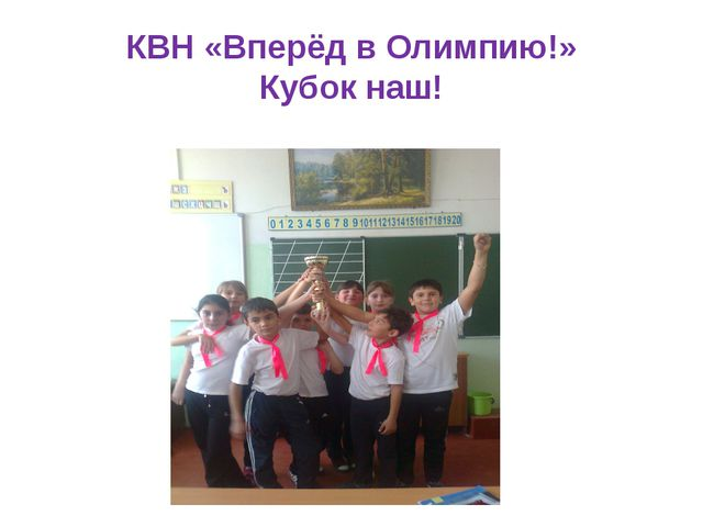 КВН «Вперёд в Олимпию!» Кубок наш!