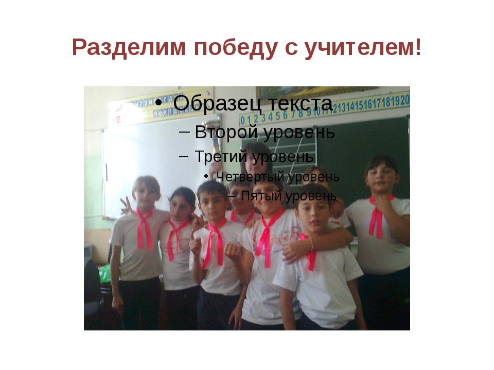 Разделим победу с учителем!