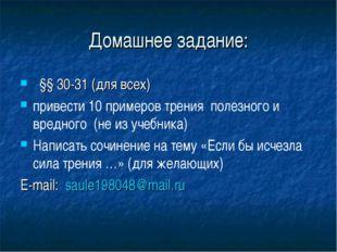 Домашнее задание: §§ 30-31 (для всех) привести 10 примеров трения полезного и