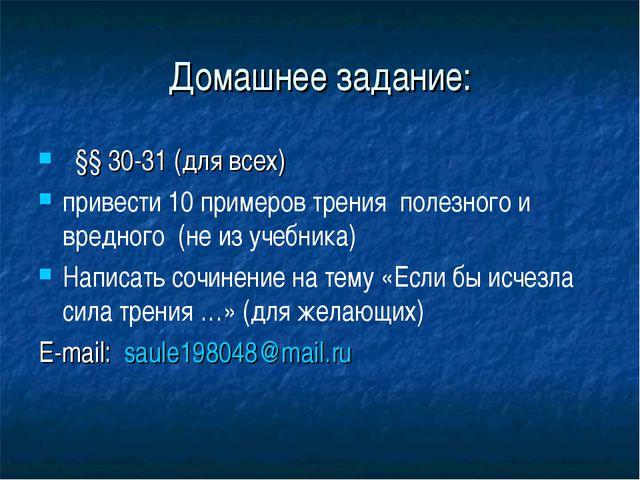 Домашнее задание: §§ 30-31 (для всех) привести 10 примеров трения полезного и...