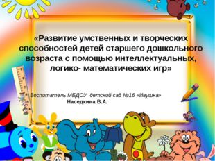 «Развитие умственных и творческих способностей детей старшего дошкольного воз