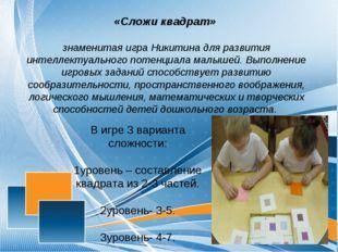 «Сложи квадрат» знаменитая игра Никитина для развития интеллектуального потен