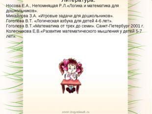 Литература: Носова Е.А., Непомнящая Р.Л.«Логика и математика для дошкольников