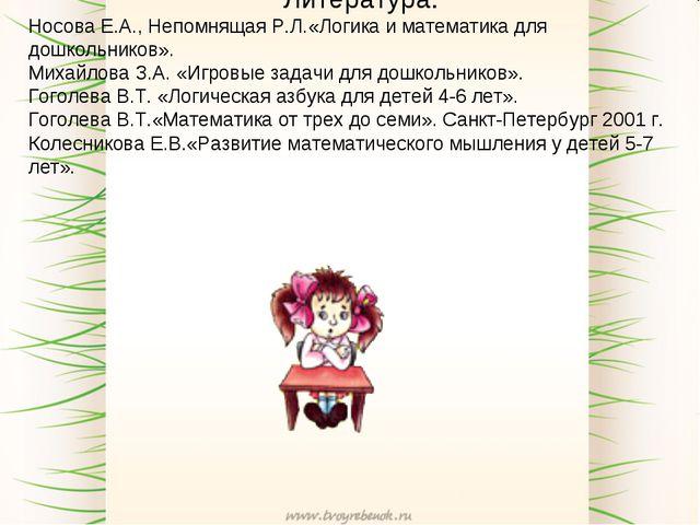 Литература: Носова Е.А., Непомнящая Р.Л.«Логика и математика для дошкольников...