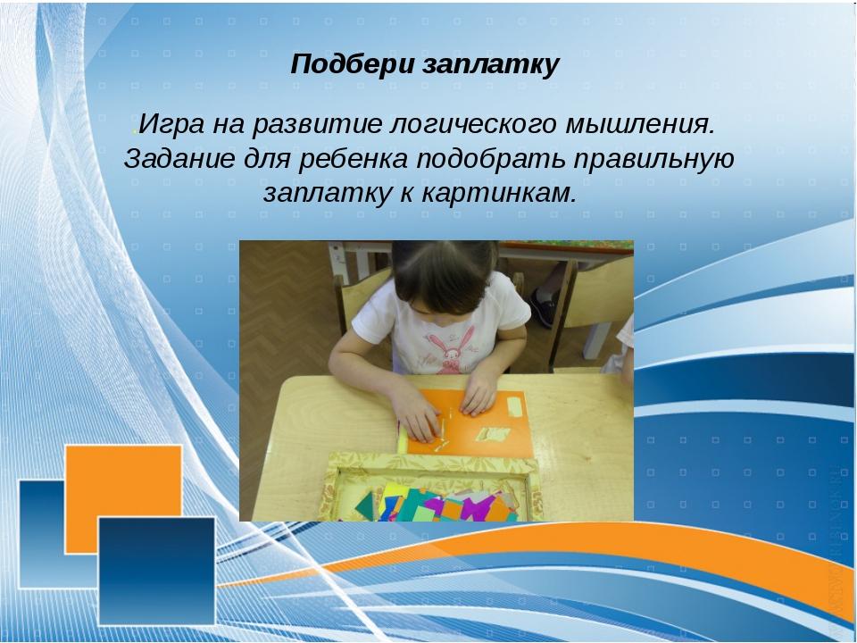 Подбери заплатку .Игра на развитие логического мышления. Задание для ребенка...