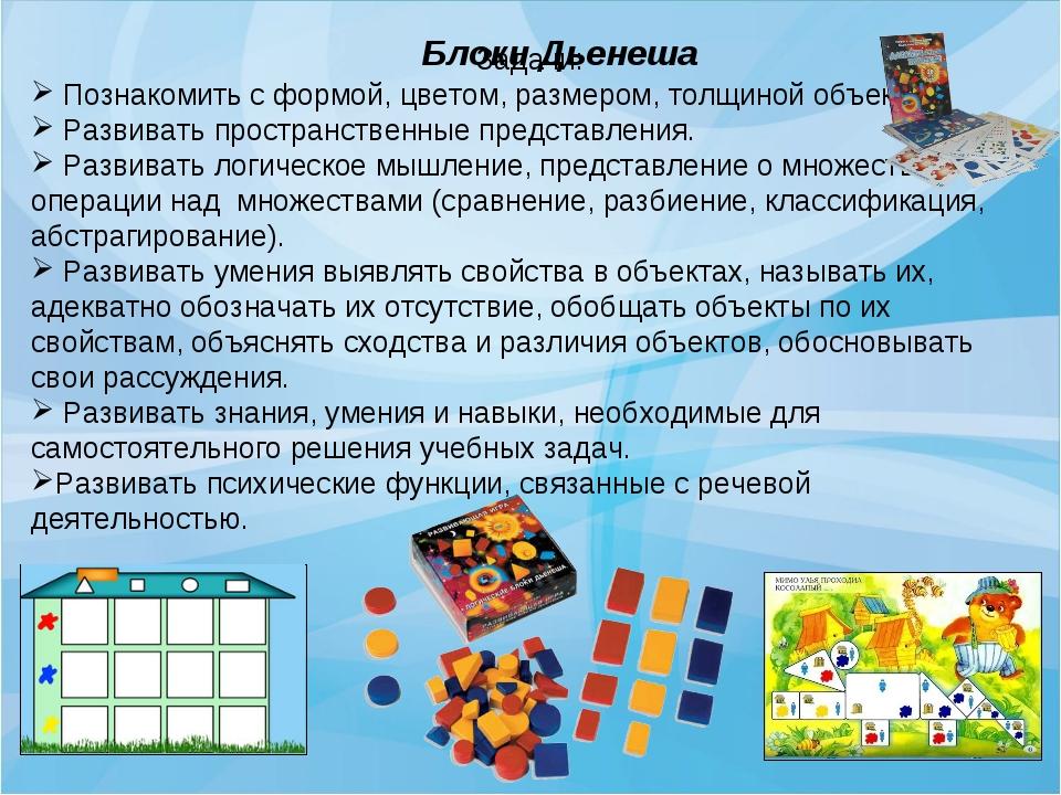 Блоки Дьенеша Задачи: Познакомить с формой, цветом, размером, толщиной объект...