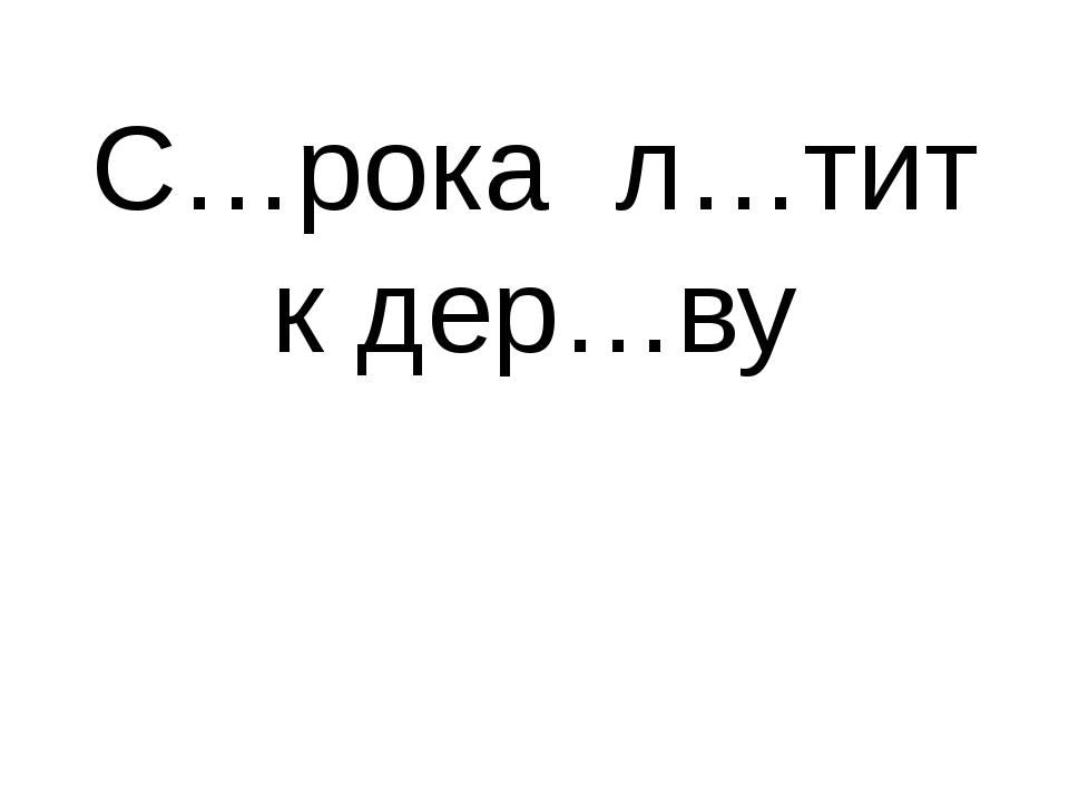С…рока л…тит к дер…ву