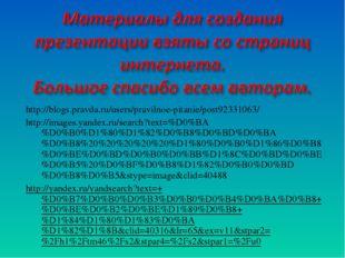 http://blogs.pravda.ru/users/pravilnoe-pitanie/post92331063/ http://images.ya
