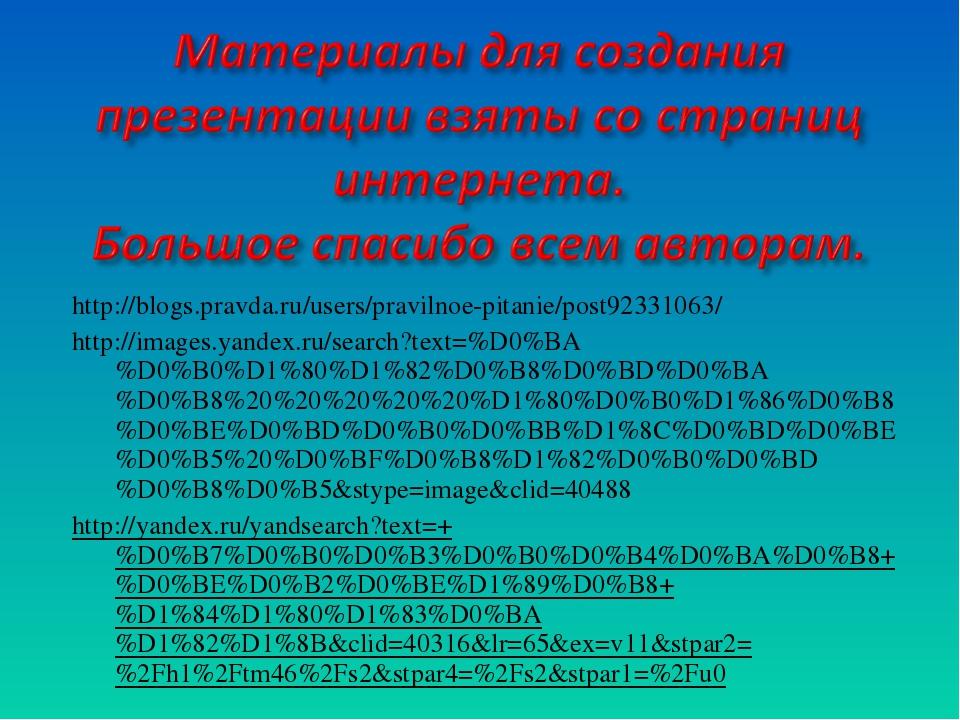 http://blogs.pravda.ru/users/pravilnoe-pitanie/post92331063/ http://images.ya...