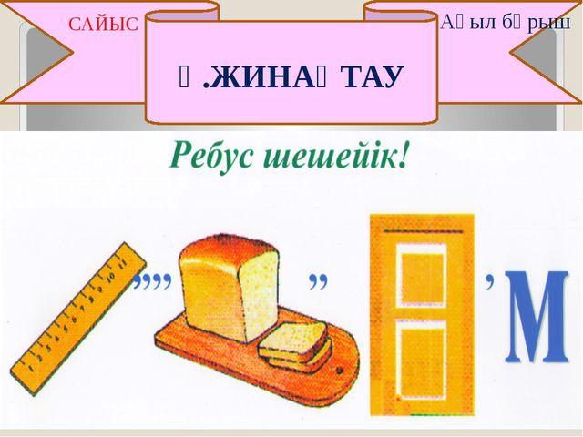 Ү.ЖИНАҚТАУ  Ақыл бұрыш САЙЫС