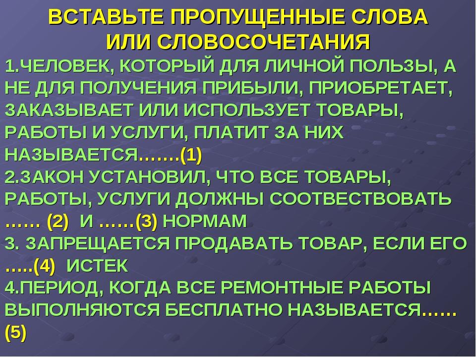 ВСТАВЬТЕ ПРОПУЩЕННЫЕ СЛОВА ИЛИ СЛОВОСОЧЕТАНИЯ 1.ЧЕЛОВЕК, КОТОРЫЙ ДЛЯ ЛИЧНОЙ П...