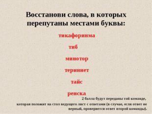Восстанови слова, в которых перепутаны местами буквы: тикафоринма тиб минотор