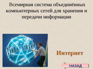 Всемирная системаобъединённых компьютерных сетей для хранения и передачи ин
