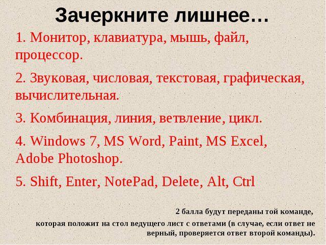 Зачеркните лишнее… 1. Монитор, клавиатура, мышь, файл, процессор. 2. Звуковая...