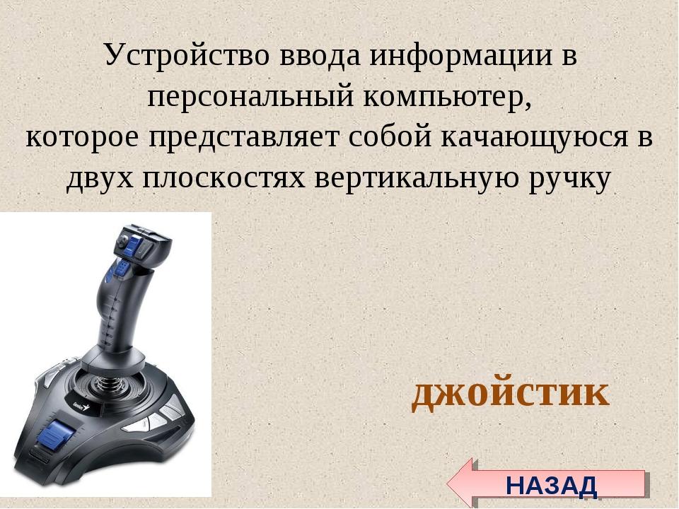 Устройство ввода информации в персональный компьютер, котороепредставляет со...