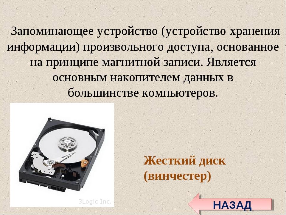 Запоминающее устройство(устройство хранения информации)произвольного досту...