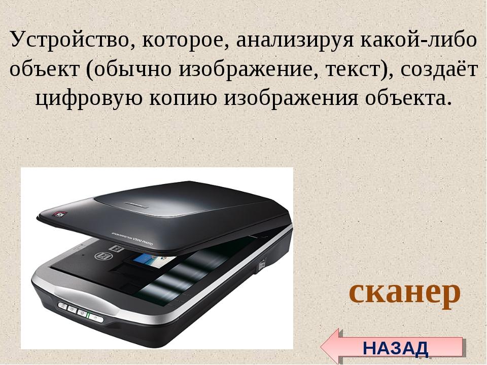 Устройство, которое, анализируя какой-либо объект(обычно изображение, текст)...