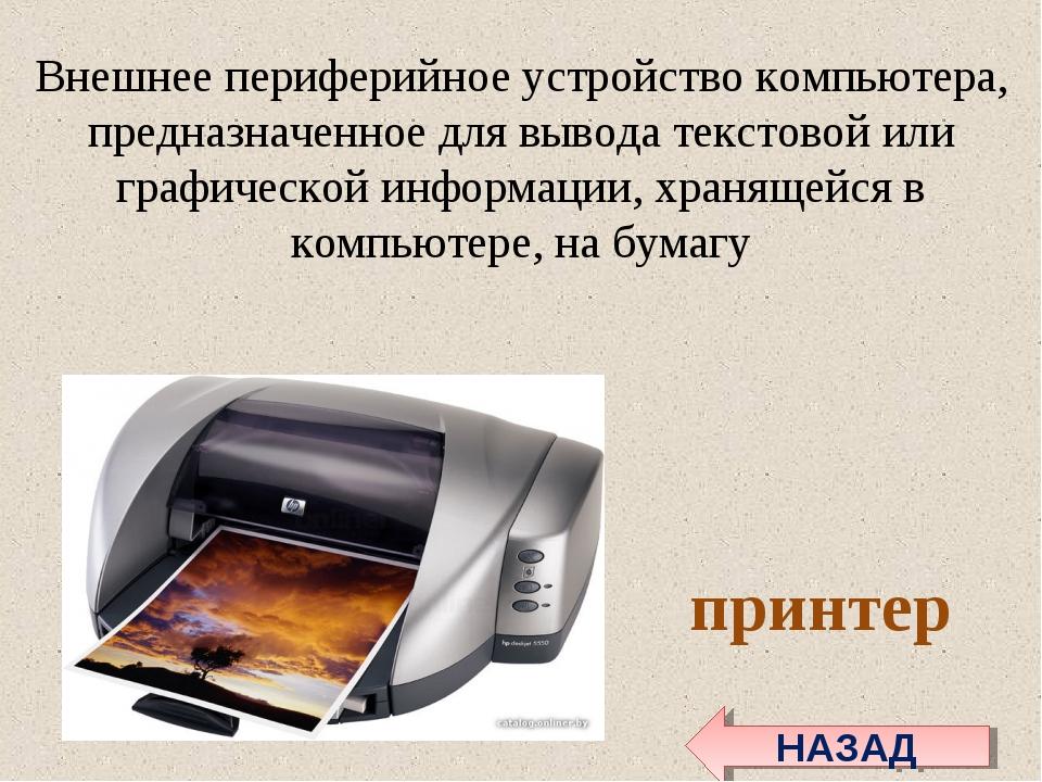 Внешнеепериферийное устройство компьютера, предназначенное для выводатексто...