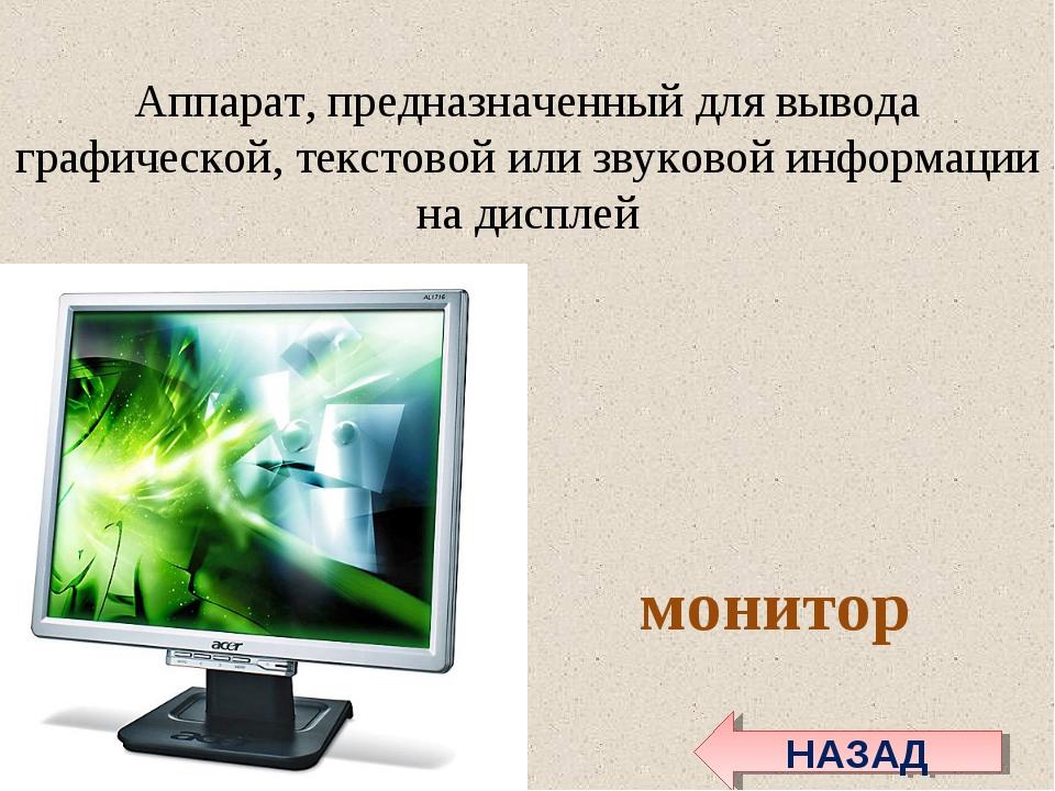 Аппарат, предназначенный для вывода графической,текстовой или звуковой инфор...