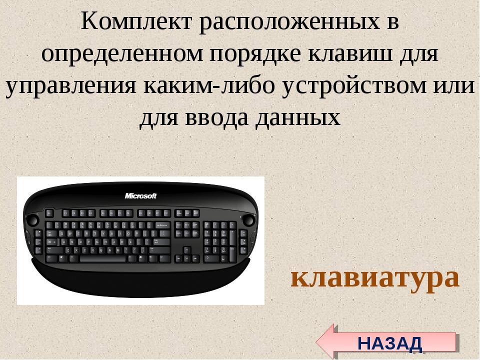 Комплект расположенных в определенном порядке клавишдля управления каким-либ...