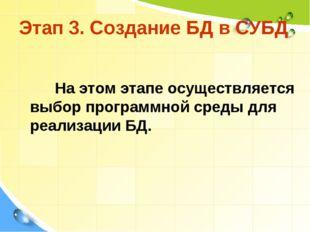 Этап 3. Создание БД в СУБД На этом этапе осуществляется выбор программной сре