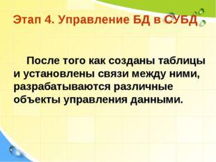 Этап 4. Управление БД в СУБД После того как созданы таблицы и установлены свя