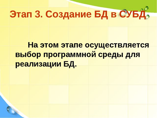 Этап 3. Создание БД в СУБД На этом этапе осуществляется выбор программной сре...