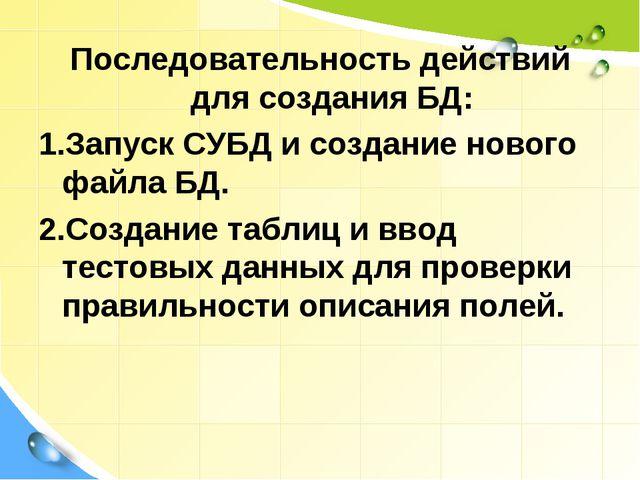 Последовательность действий для создания БД: Запуск СУБД и создание нового фа...