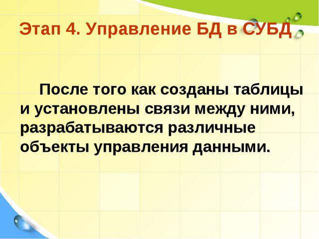 Этап 4. Управление БД в СУБД После того как созданы таблицы и установлены свя...