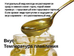 Натуральный мед никогда не растворяется сразу и немного жжет горло, порой име