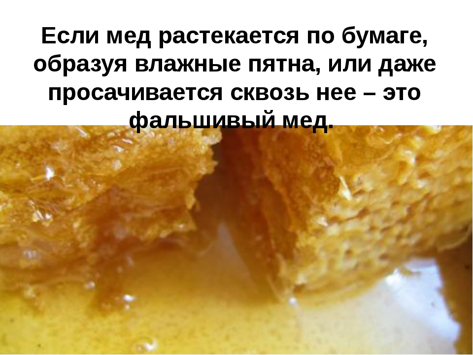 Если мед растекается по бумаге, образуя влажные пятна, или даже просачивается...